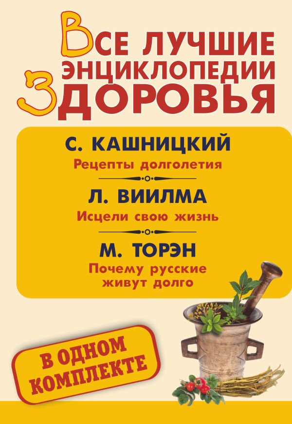 Все лучшие энциклопедии здоровья в одном комплекте Виилма Л., Торэн М.Д., Кашницкий С.Е.