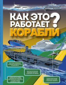 Ликсо В.В. - Корабли обложка книги