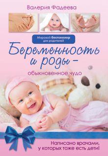 Фадеева В.В. - Беременность и роды - обыкновенное чудо обложка книги
