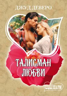 Талисман любви обложка книги