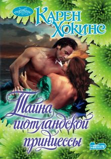 Хокинс К. - Тайна шотландской принцессы обложка книги