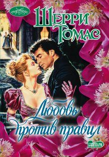 Томас Ш. - Любовь против правил обложка книги