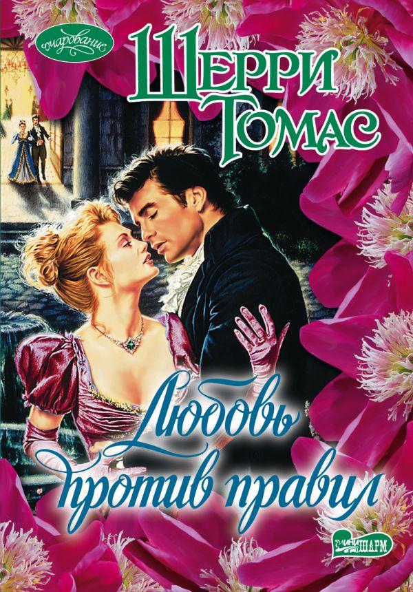 Любовь против правил Томас Ш.
