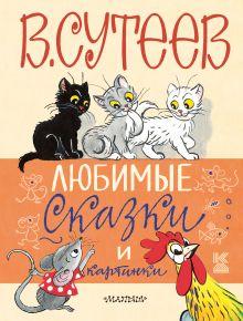 Сутеев В.Г. - Любимые сказки и картинки обложка книги