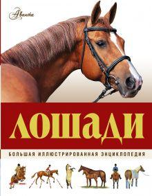 . - Большая иллюстрированная энциклопедия. Лошади обложка книги