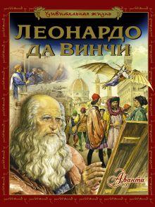 . - Удивительная жизнь Леонардо да Винчи обложка книги