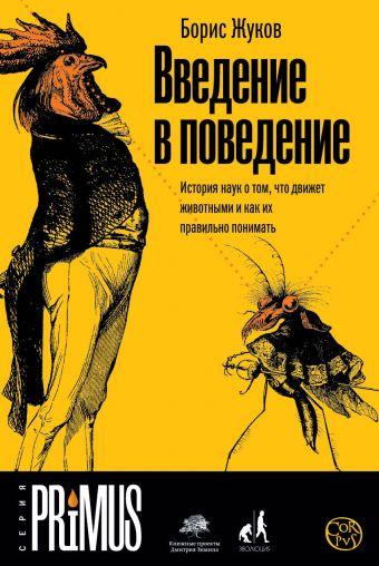 Введение в поведение Жуков Б.Б.