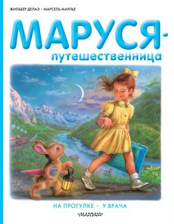 Маруся-путешественница Делаэ Ж., Марлье М.