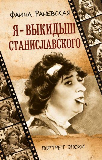 Я - выкидыш Станиславского Раневская Ф. Г.