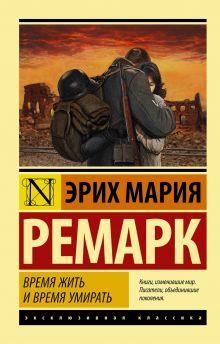 Ремарк Э.М. - Время жить и время умирать обложка книги