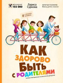 Суркова Л.М. - Как здорово быть с родителями: иллюстрированная психология для детей обложка книги