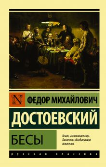 Достоевский Ф.М. - Бесы обложка книги