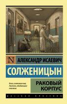 Солженицын А.И. - Раковый корпус' обложка книги