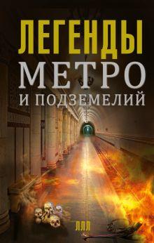 Гречко Матвей - Легенды метро и подземелий обложка книги
