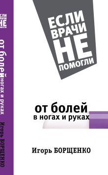 Борщенко И.А. - От болей в ногах и руках обложка книги