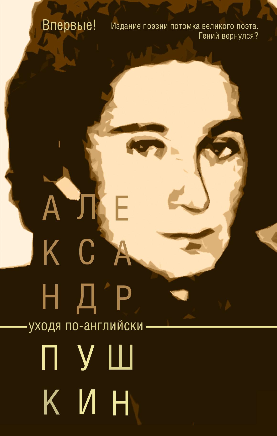 Уходя по-английски ( Пушкин Александр  )
