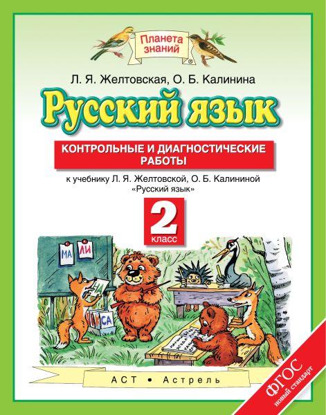 Русский язык. 2 класс. Контрольные и диагностические работы