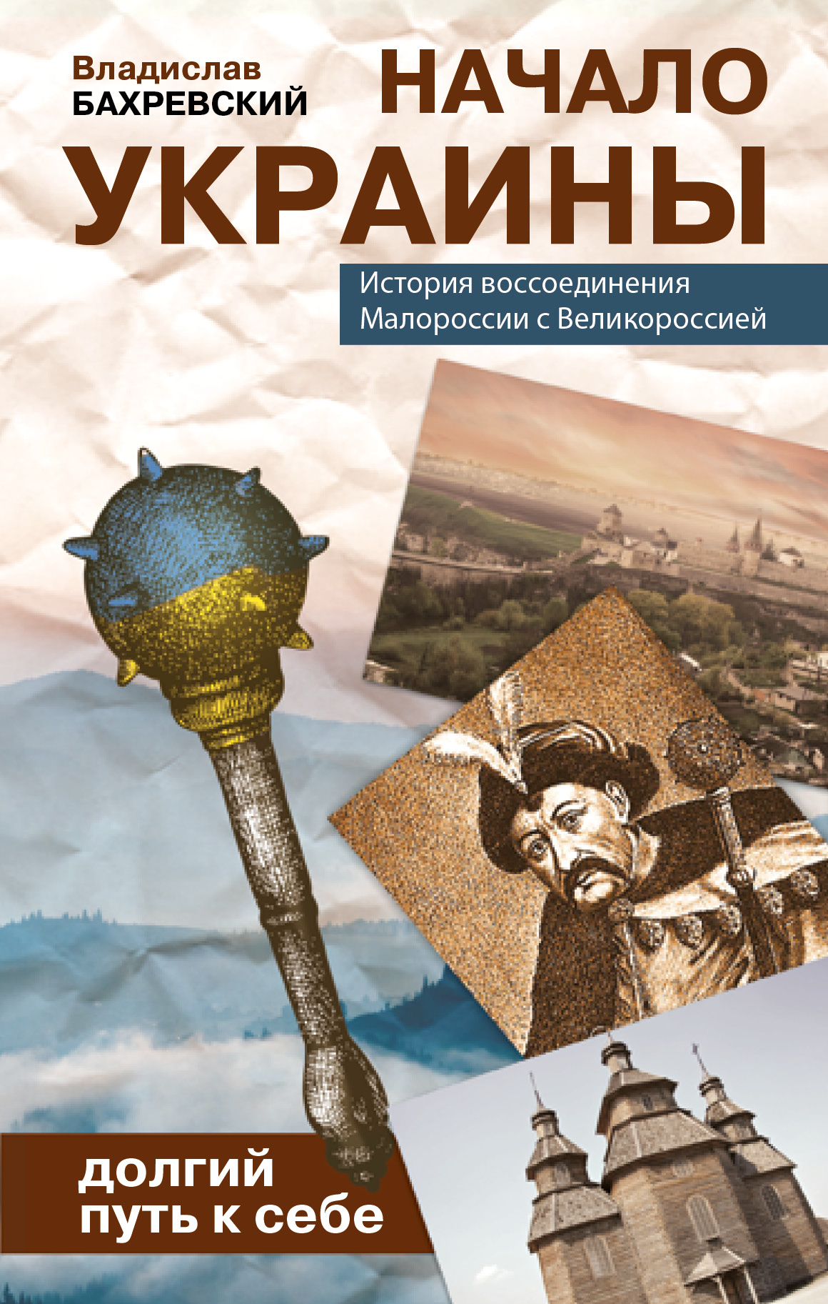 Начало Украины ( Бахревский В.А.  )