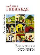Все краски жизни (комплект из 3 книг)