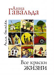 Гавальда Анна - Все краски жизни (комплект из 3 книг) обложка книги