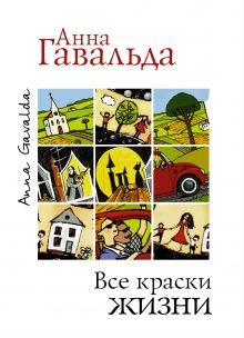 Все краски жизни (комплект из 3 книг) обложка книги