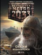 Метро 2033: Сказки Апокалипсиса