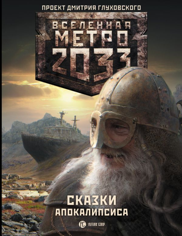 Метро 2033: Сказки Апокалипсиса Бакулин В.А., Гребенщиков А.А., Калинкина А.В., и другие