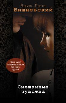 Вишневский Я.Л. - Смешанные чувства (комплект из 4 книг) обложка книги
