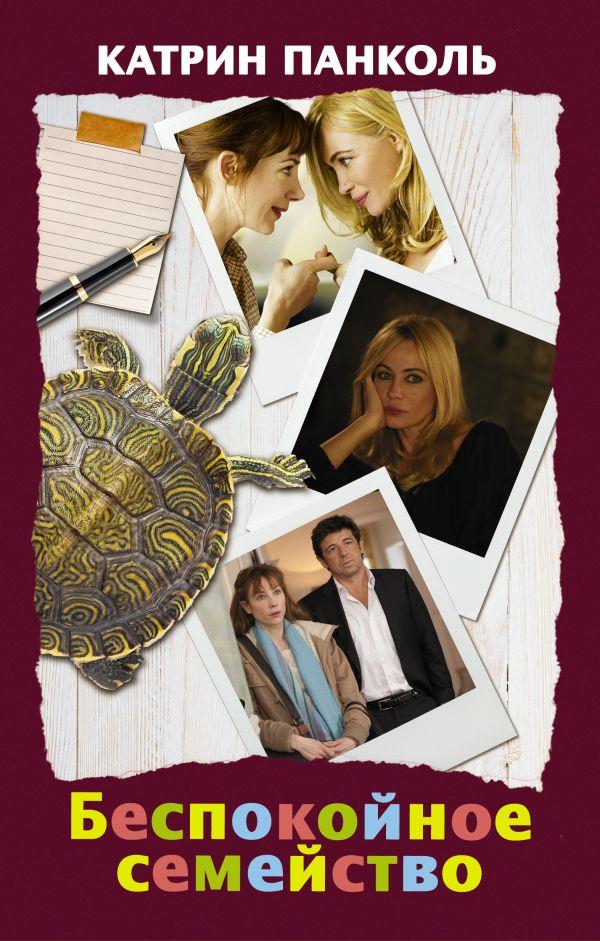 Беспокойное семейство (комплект из 3 книг) Панколь Катрин