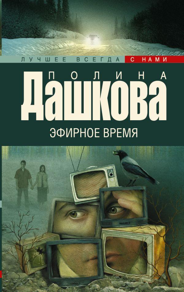 Эфирное время Дашкова П.В.