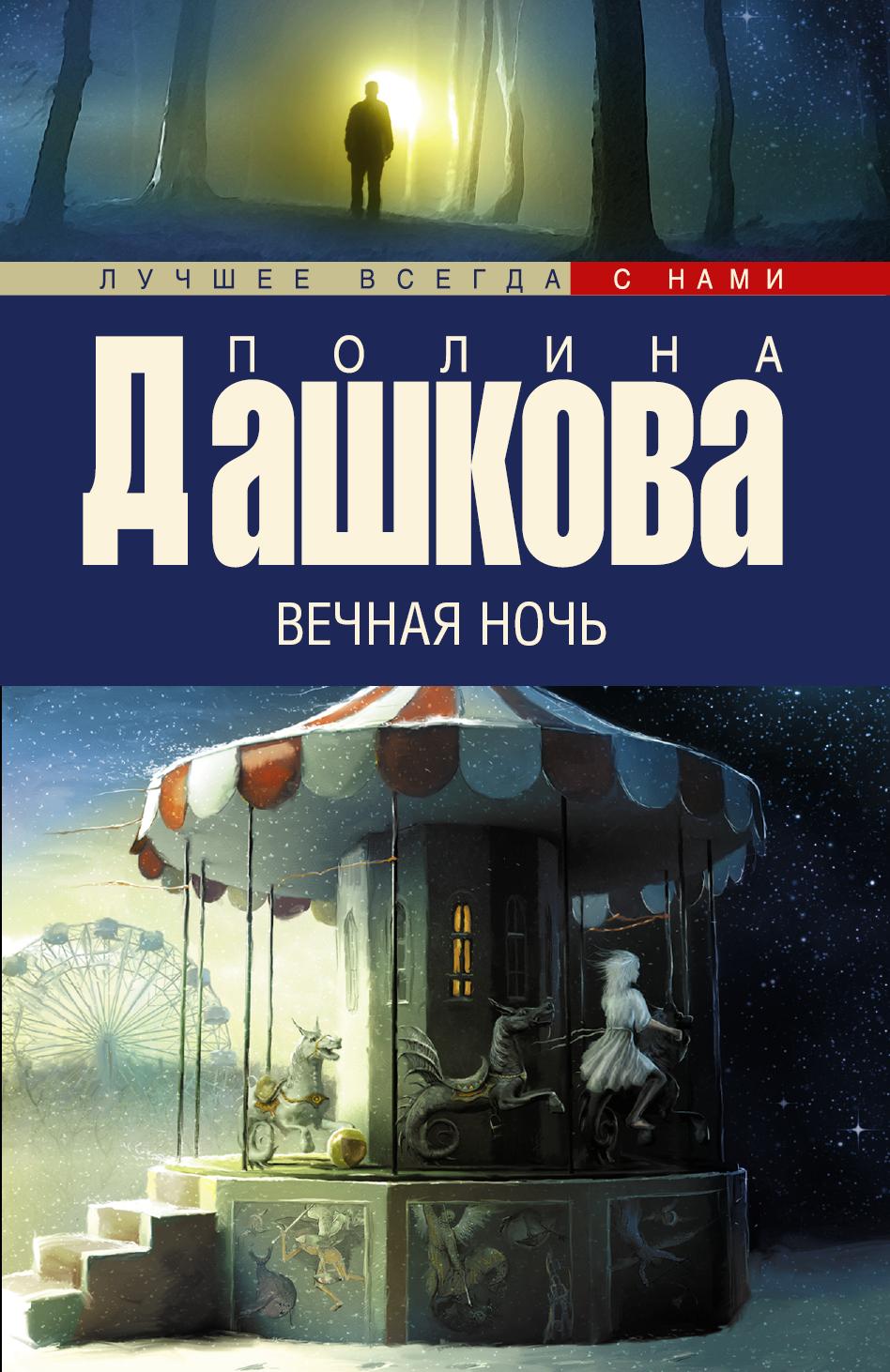 Дашкова П.В. Вечная ночь якович елена подстрочник дочь философа шпета