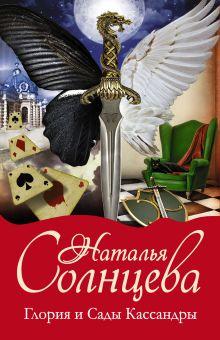 Глория и Сады Кассандры (комплект из 4 книг) обложка книги