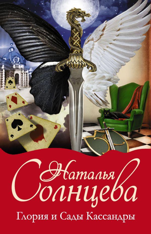 Глория и Сады Кассандры (комплект из 4 книг) Солнцева Наталья