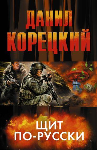 Щит по-русски (комплект из 4 книг) Корецкий Д.А.