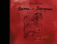 Булгаков М.А. - Мастер и Маргарита с иллюстрациями Нади Рушевой обложка книги