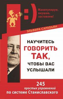 Сарабьян Эльвира - Научитесь говорить так, чтобы вас услышали. 245 простых упражнений по системе Станиславского обложка книги