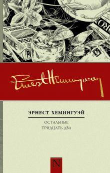 Хемингуэй Э. - Остальные тридцать два обложка книги