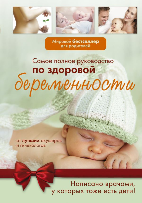 Самое полное руководство по здоровой беременности от лучших акушеров и гинекологов .