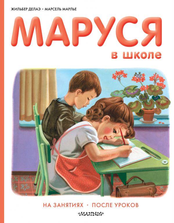 Маруся в школе Делаэ Ж., Марлье М.
