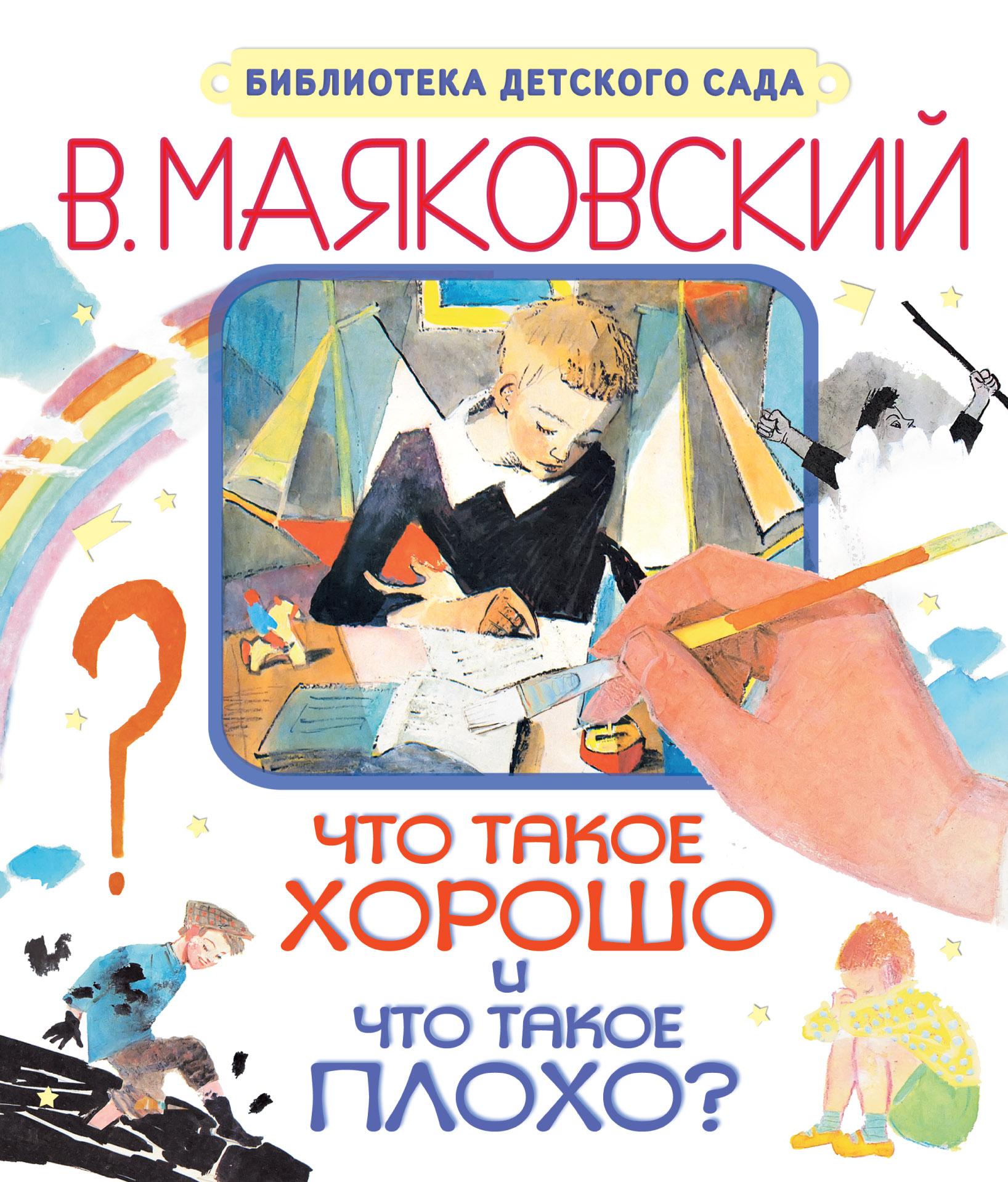 Что такое хорошо и что такое плохо от book24.ru