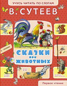 Сутеев В.Г. - Сказки про животных обложка книги
