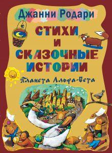 Стихи и сказочные истории. Планета Альфа-Бета обложка книги