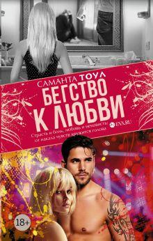 Тоул Саманта - Бегство к любви обложка книги