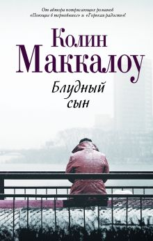 Маккалоу К. - Блудный сын обложка книги