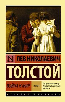 Толстой Л.Н. - Война и мир. Кн.1. [Т.1, 2 обложка книги