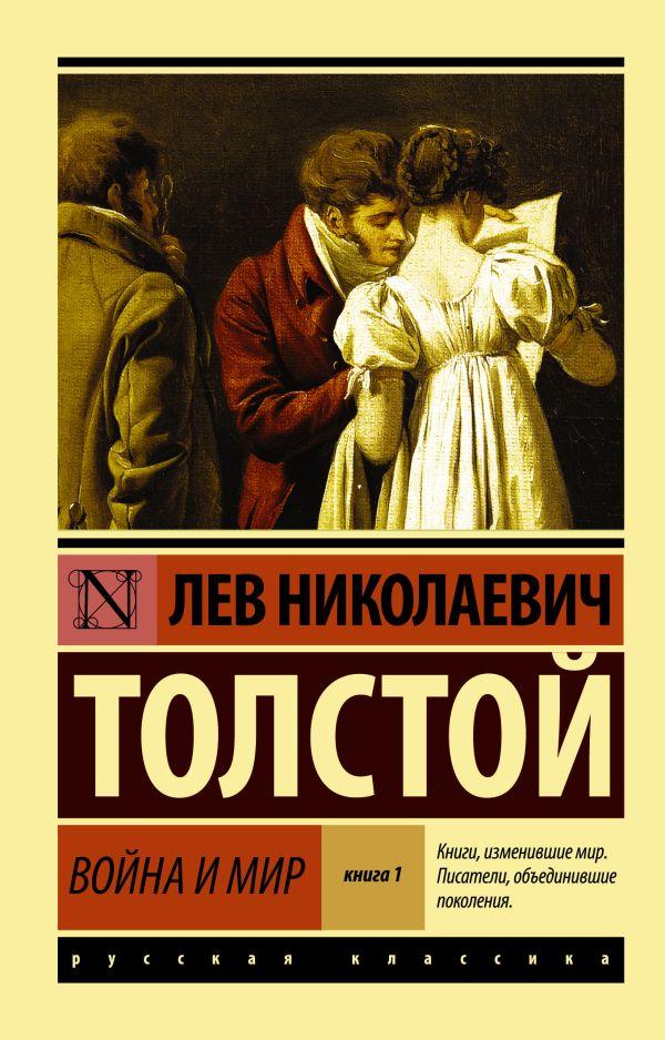 Война и мир. Кн.1. [Т.1, 2 Толстой Л.Н.