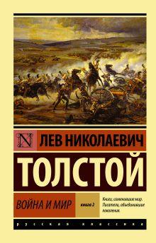 Толстой Л.Н. - Война и мир. Кн.2, [тт. 3, 4 обложка книги