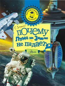 Зигуненко С.Н. - Почему Луна на Землю не падает? обложка книги