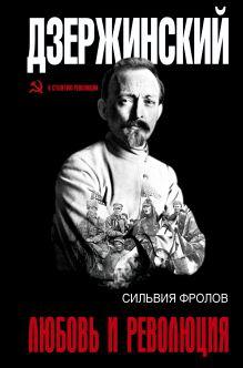 Фролов С. - Дзержинский. Любовь и революция обложка книги