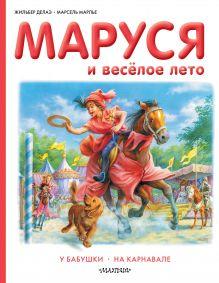 Делаэ Ж., Марлье М. - Маруся и весёлое лето обложка книги